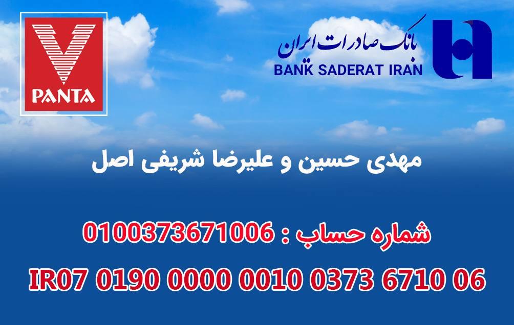شماره حساب بانک صادرات پنتا